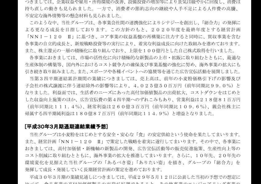 清 製粉 日 株価