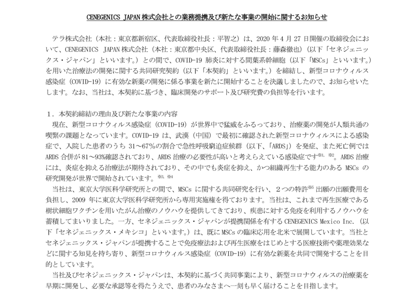 テラ 株価